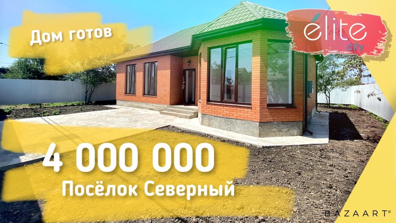 Купить готовый дом в поселке Северный