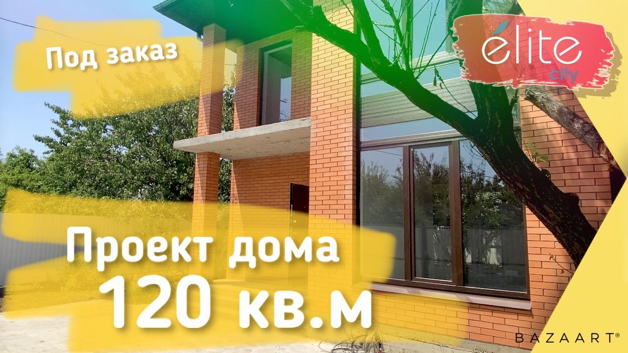 Как построить свой дом в Краснодаре