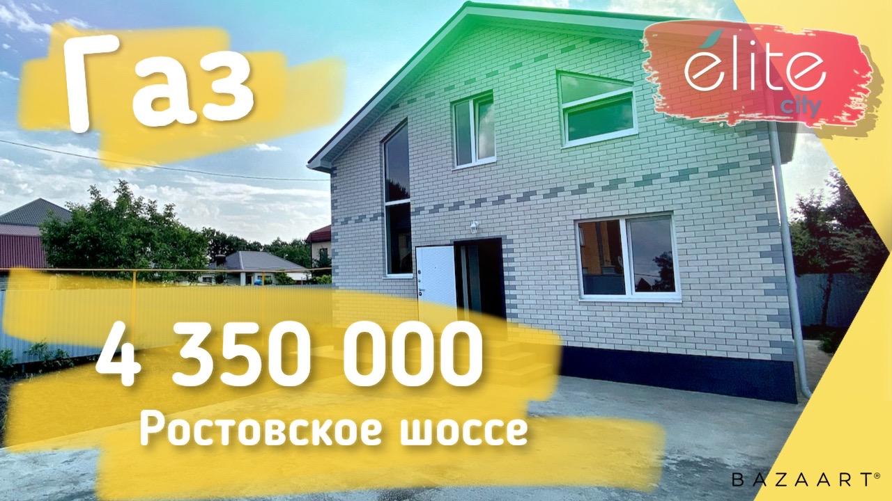 Двухэтажный дом 130 квадратных метров с газом