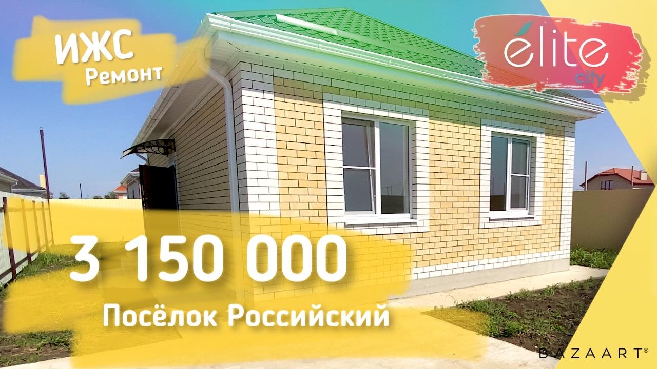Дом с ремонтом под ключ Краснодар