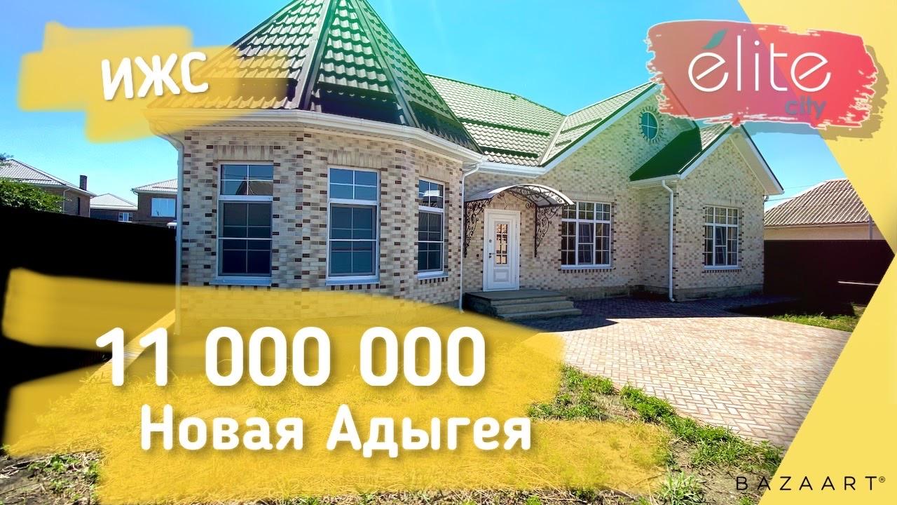 Купить частный дом в Краснодаре 2020