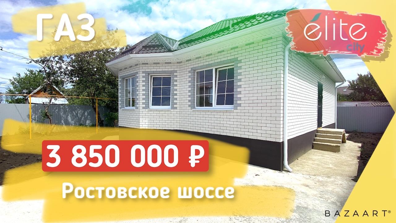 Дом 90 кв.м с подключенным газом