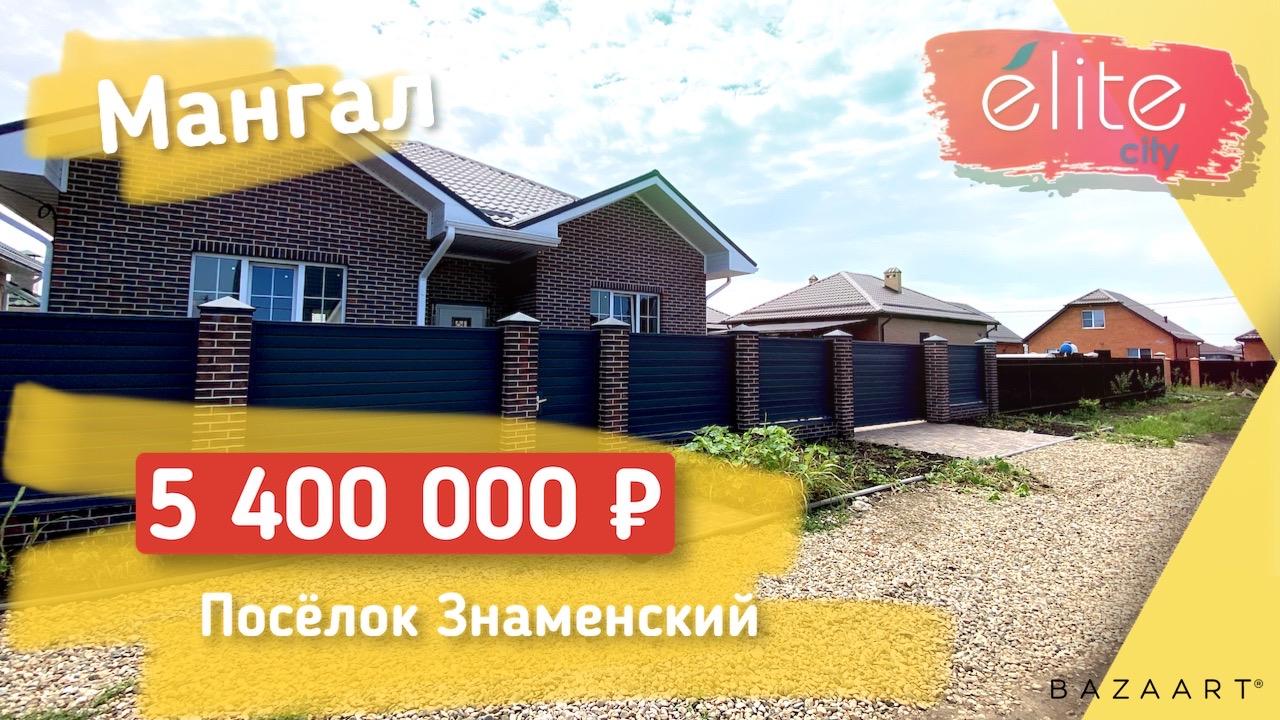 Дом с мангалом в поселке Знаменский