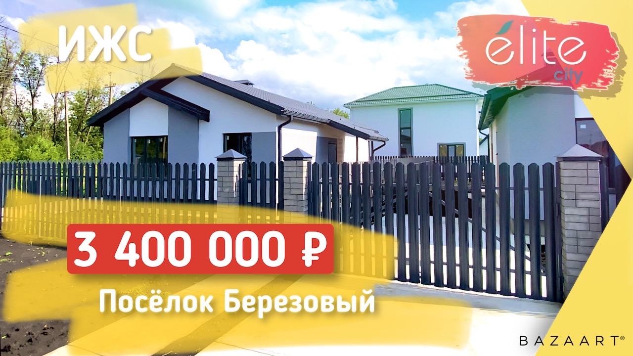 Дом 80 квадратных метров с газом на ИЖС