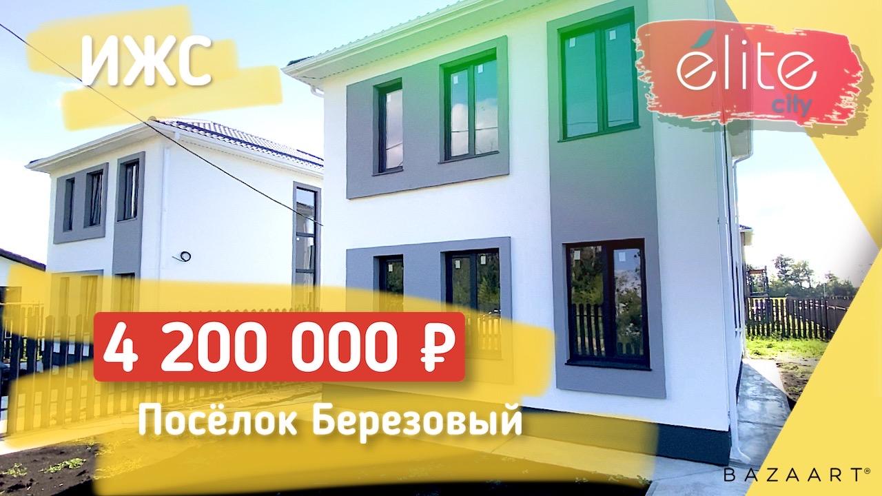 Дом 120 квадратных метров с газом на ИЖС