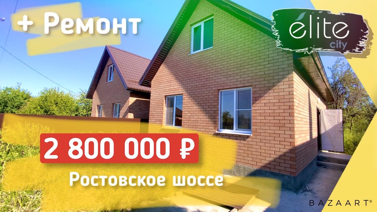 Купить недорогой дом в Краснодаре с ремонтом