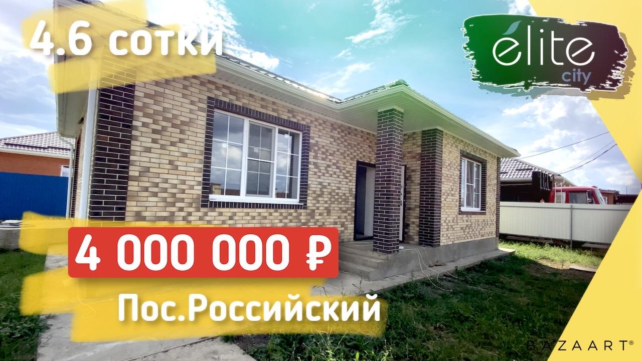 Дом 96 кв.м. на 4.6 сотках, пос.Российский