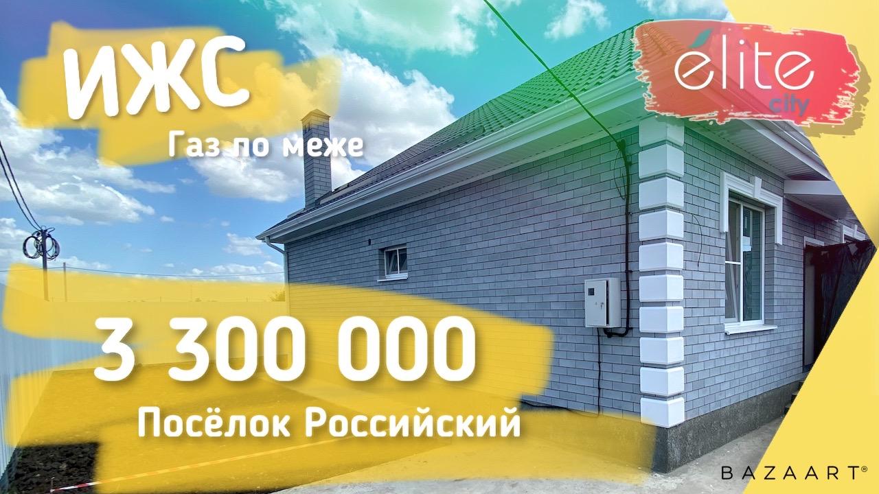 Поселок Российский, 85 метров квадратных, 3 300 т.р.