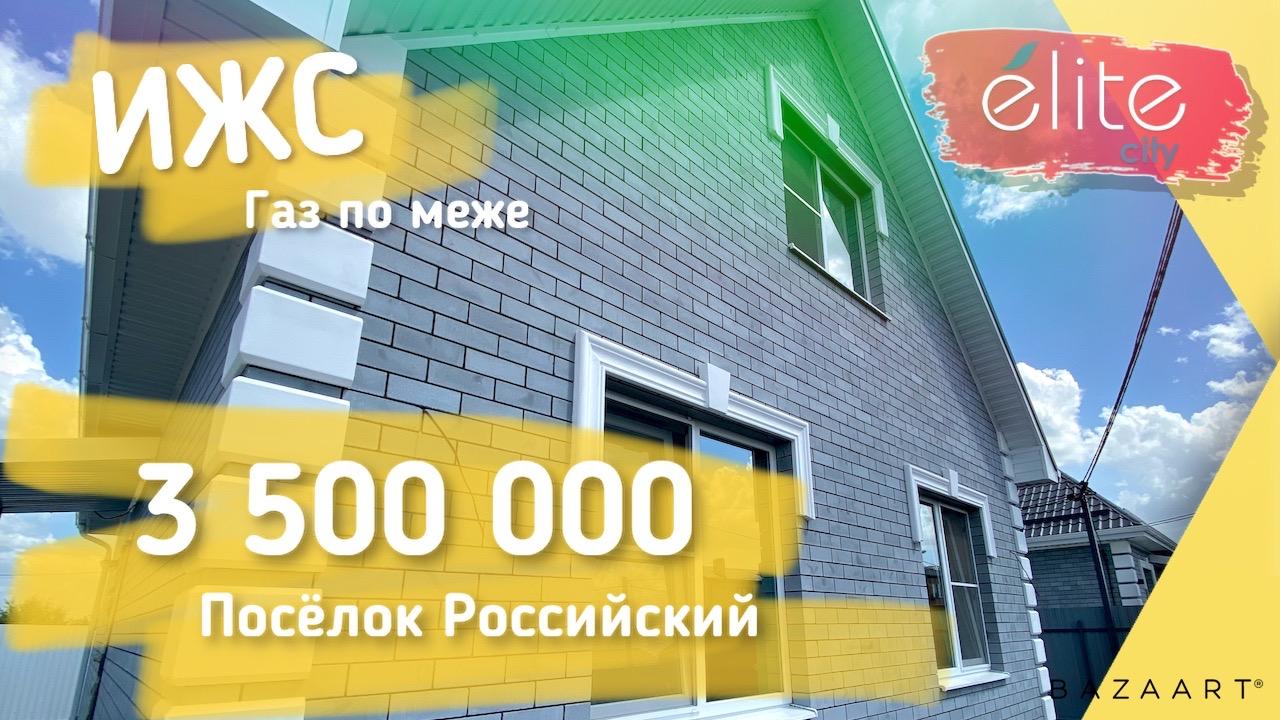 Поселок Российский, 120 метров квадратных, 3 500 т.р.