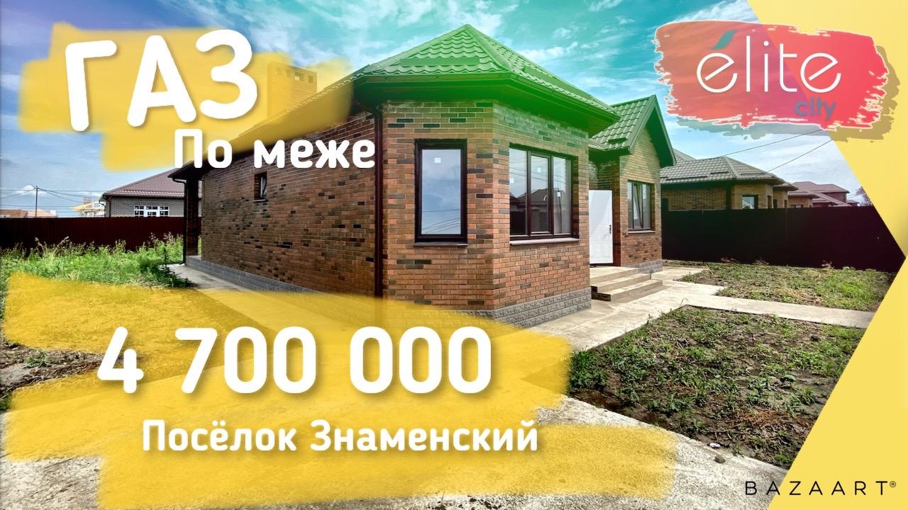 Посело Знаменский, коттедж 110 кв.м на 5.66 сотках, 4 700 т.р.