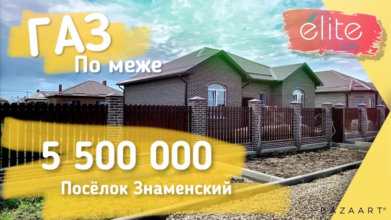 Поселок Знаменский, коттедж 145 кв.м на 5.7 сотках, 5 500 т.р.