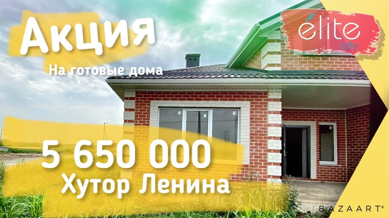 Готовый дом 150 кв.м на 6 сотках, 5 650 т.р.
