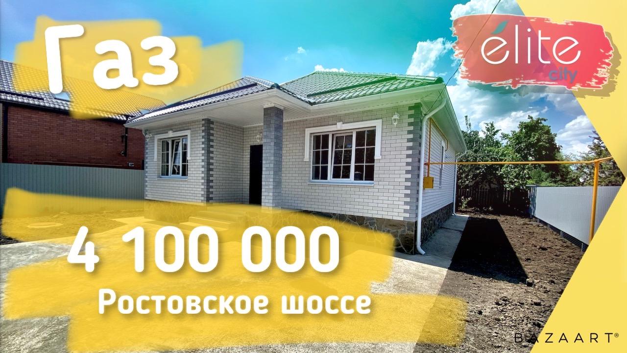 Новый дом в Краснодаре с Газом
