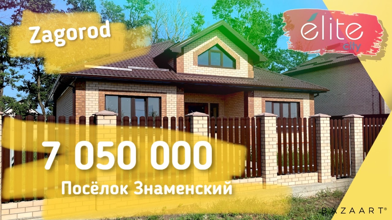 Коттеджный поселок Трава | Краснодар